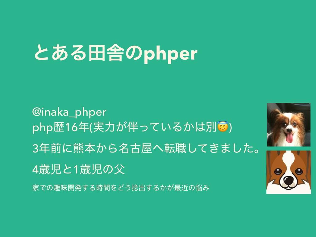 ͱ͋Δాࣷͷphper @inaka_phper phpྺ16(࣮ྗ͕͍ͬͯΔ͔ผ) 3...