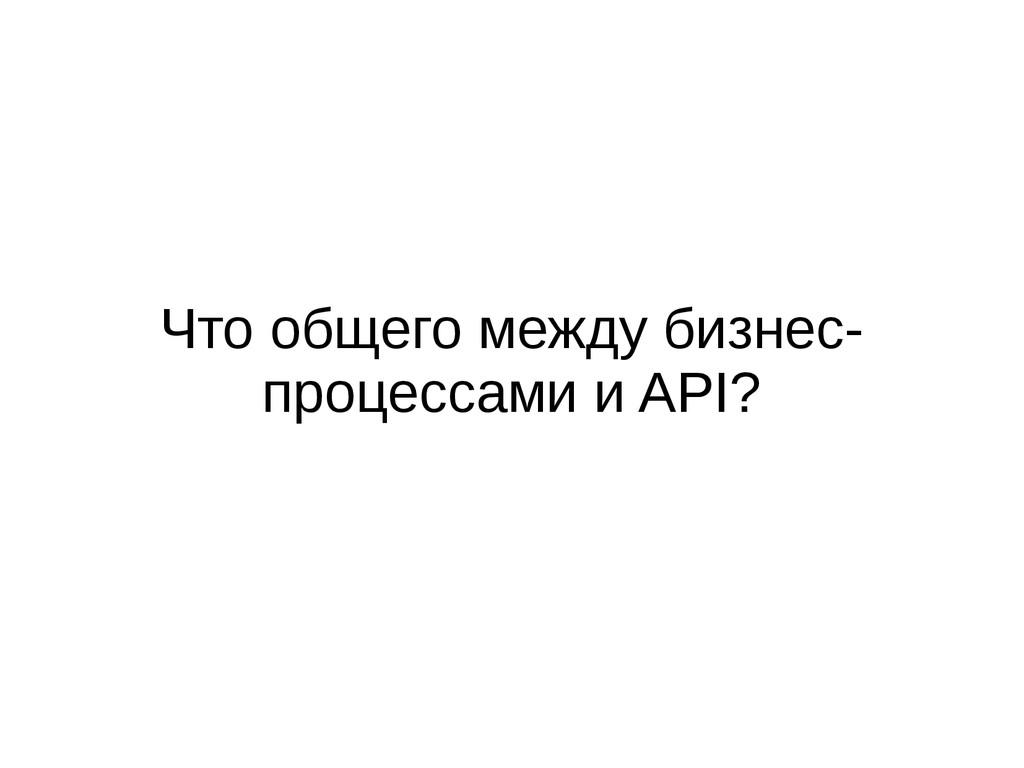 Что общего между бизнес- процессами и API?