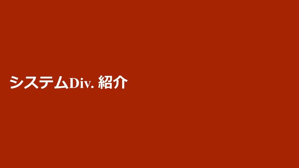 システムDiv. 紹介