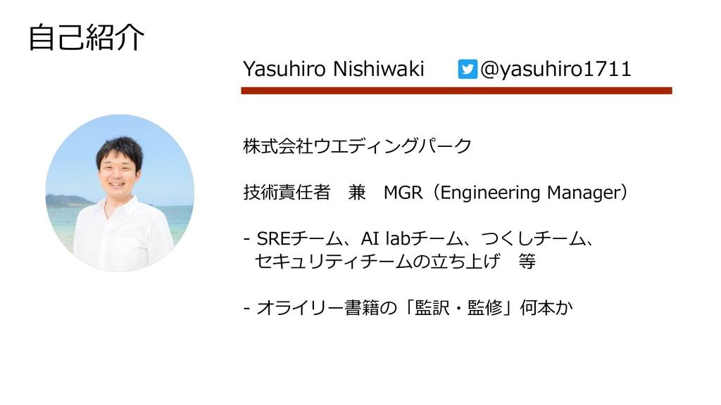 ⾃⼰紹介 Yasuhiro Nishiwaki @yasuhiro1711 株式会社ウエディン...