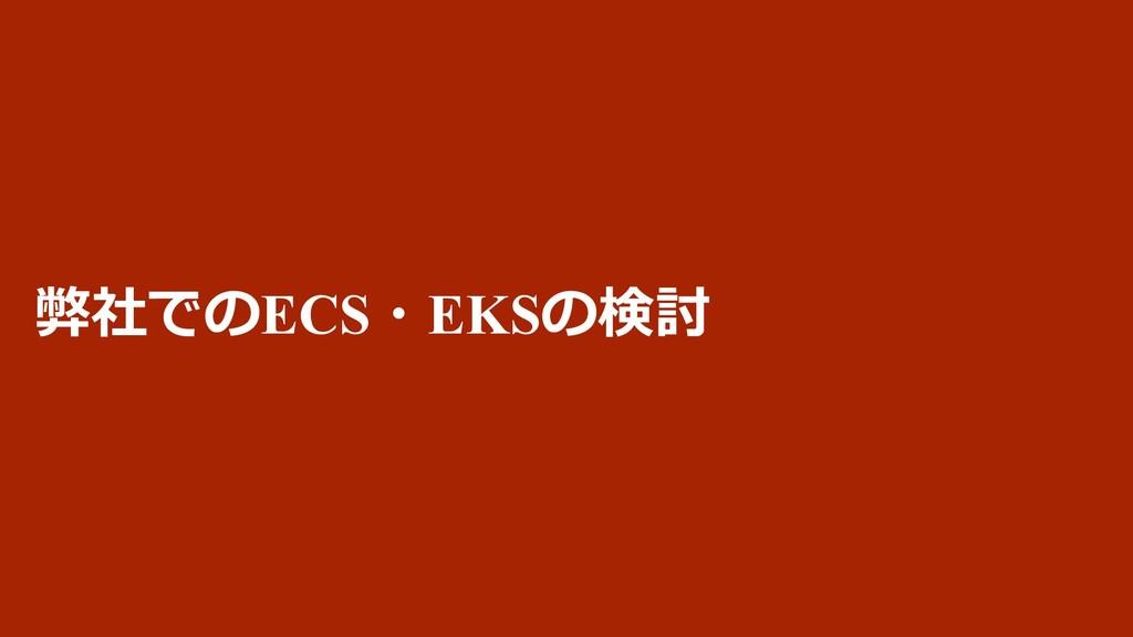 弊社でのECS・EKSの検討