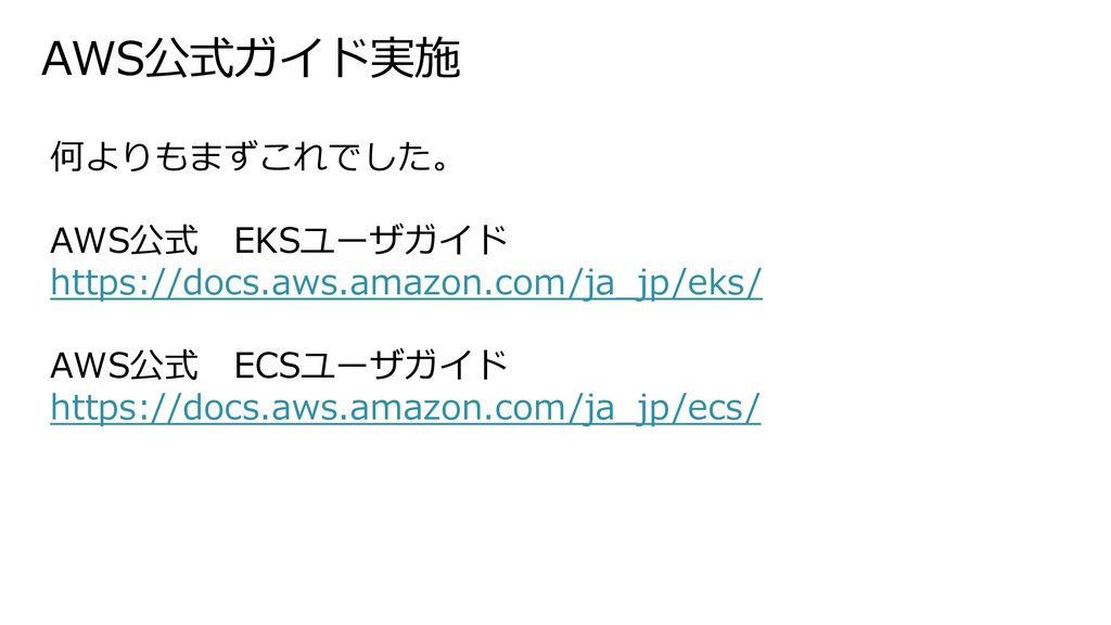 AWS公式ガイド実施 何よりもまずこれでした。 AWS公式 EKSユーザガイド https:/...