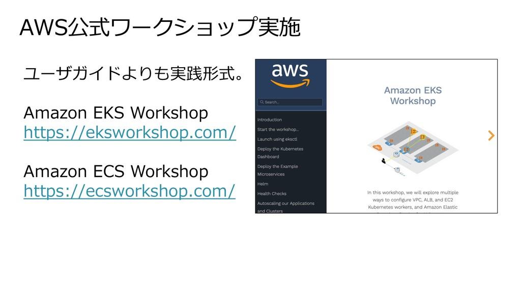 AWS公式ワークショップ実施 ユーザガイドよりも実践形式。 Amazon EKS Worksh...
