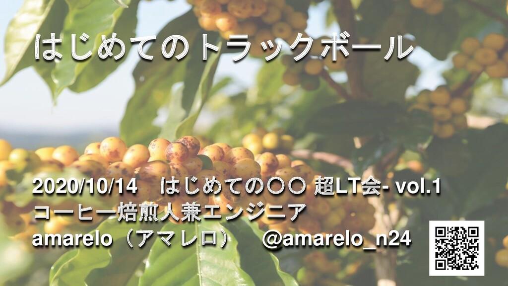 はじめてのトラックボール 2020/10/14 はじめての〇〇 超LT会- vol.1 コーヒ...