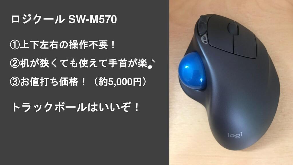 ロジクール SW-M570 ①上下左右の操作不要! ②机が狭くても使えて手首が楽♪ ③お値打ち...