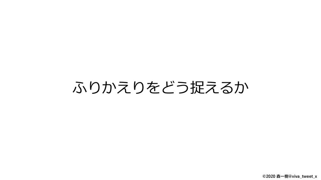 ©2020 森一樹@viva_tweet_x ふりかえりをどう捉えるか