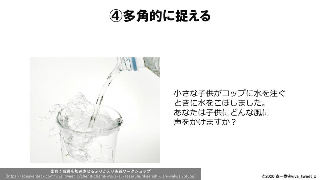 ©2020 森一樹@viva_tweet_x ④多角的に捉える 小さな子供がコップに水を注ぐ ...