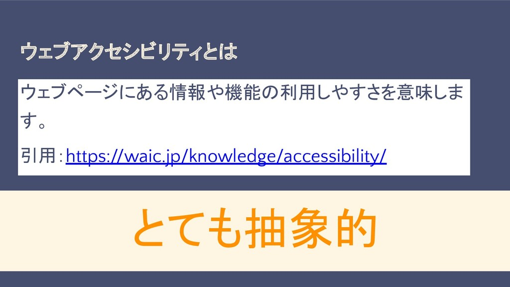 ウェブアクセシビリティとは ウェブページにある情報や機能の利用しやすさを意味しま す。 引用:...