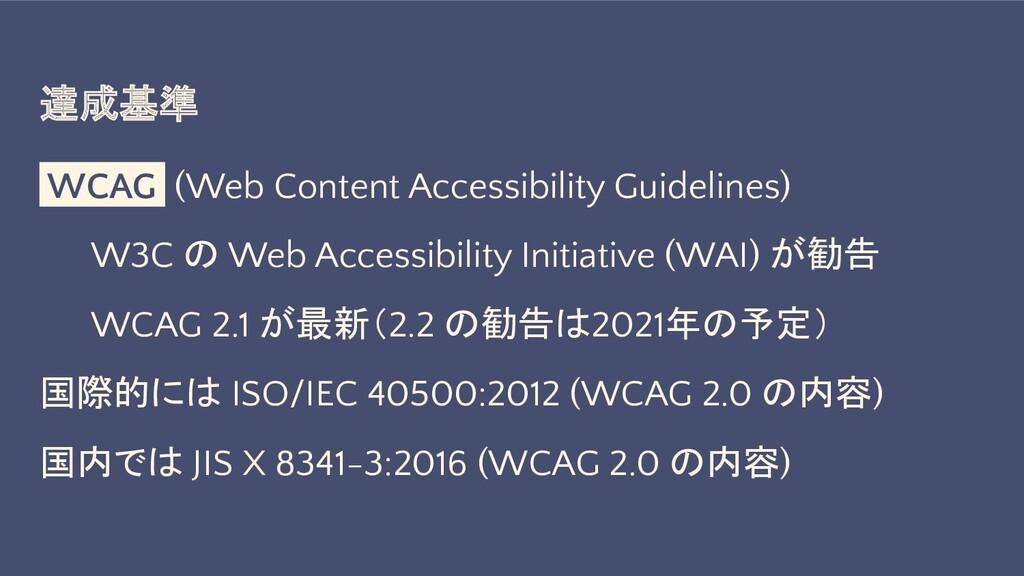 達成基準 WCAG (Web Content Accessibility Guidelines...