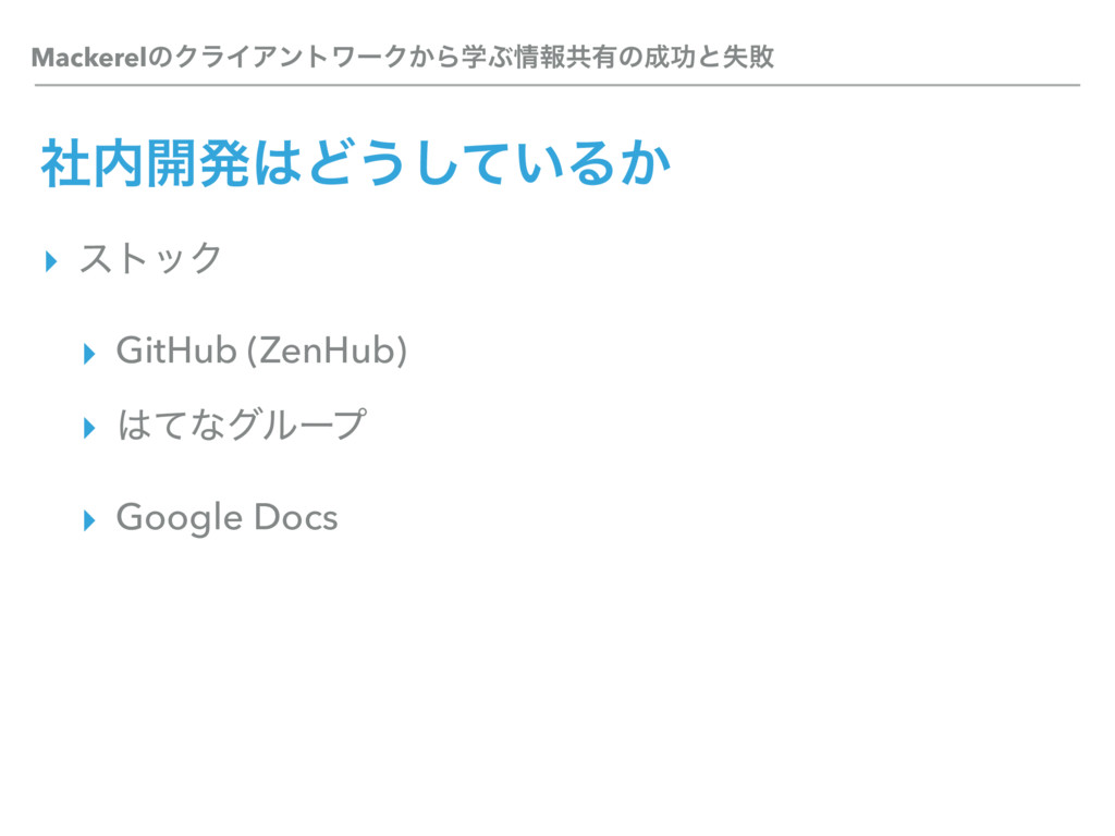 ࣾ։ൃͲ͏͍ͯ͠Δ͔ ▸ ετοΫ ▸ GitHub (ZenHub) ▸ ͯͳάϧʔϓ...