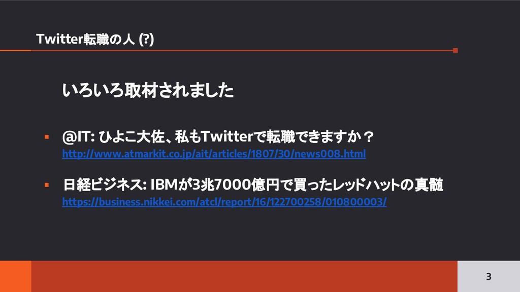Twitter転職の人 (?) 3 いろいろ取材されました ▪ @IT: ひよこ大佐、私もTw...