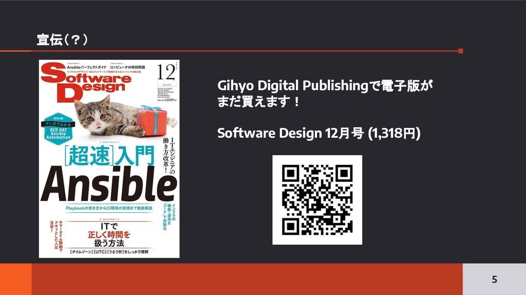 宣伝(?) 5 Gihyo Digital Publishingで電子版が まだ買えます! S...