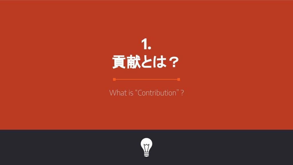 """1. 貢献とは? What is """"Contribution"""" ?"""