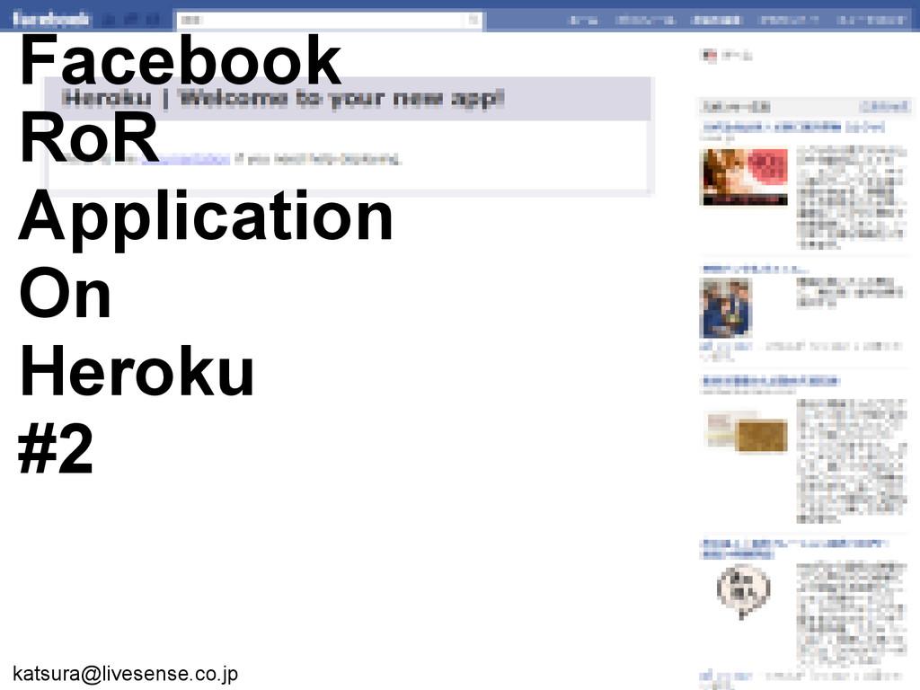 Facebook RoR Application On Heroku #2 katsura@l...