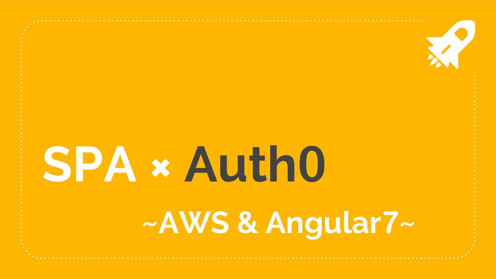 SPA × Auth0 ~AWS & Angular7~