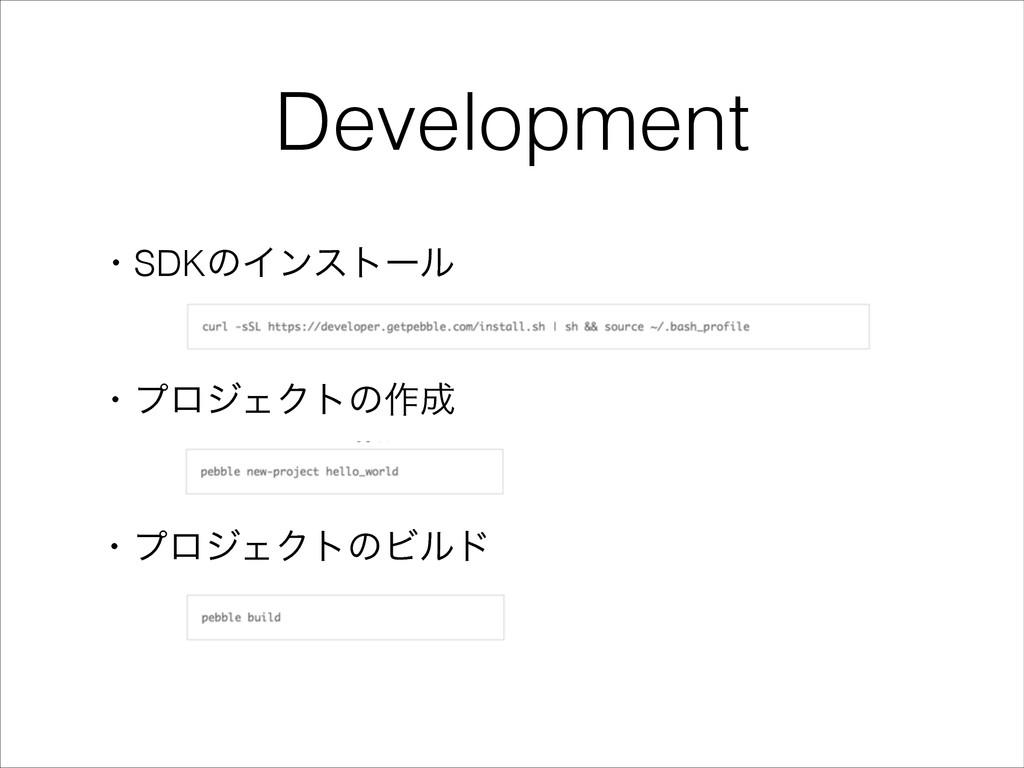 Development ɾSDKͷΠϯετʔϧ ɾϓϩδΣΫτͷ࡞ ɾϓϩδΣΫτͷϏϧυ