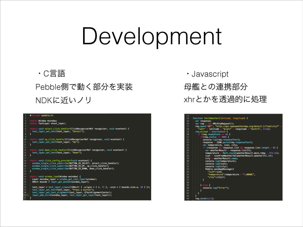 Development ɾCݴޠ PebbleଆͰಈ͘෦Λ࣮ NDKʹ͍ۙϊϦ ɾJava...