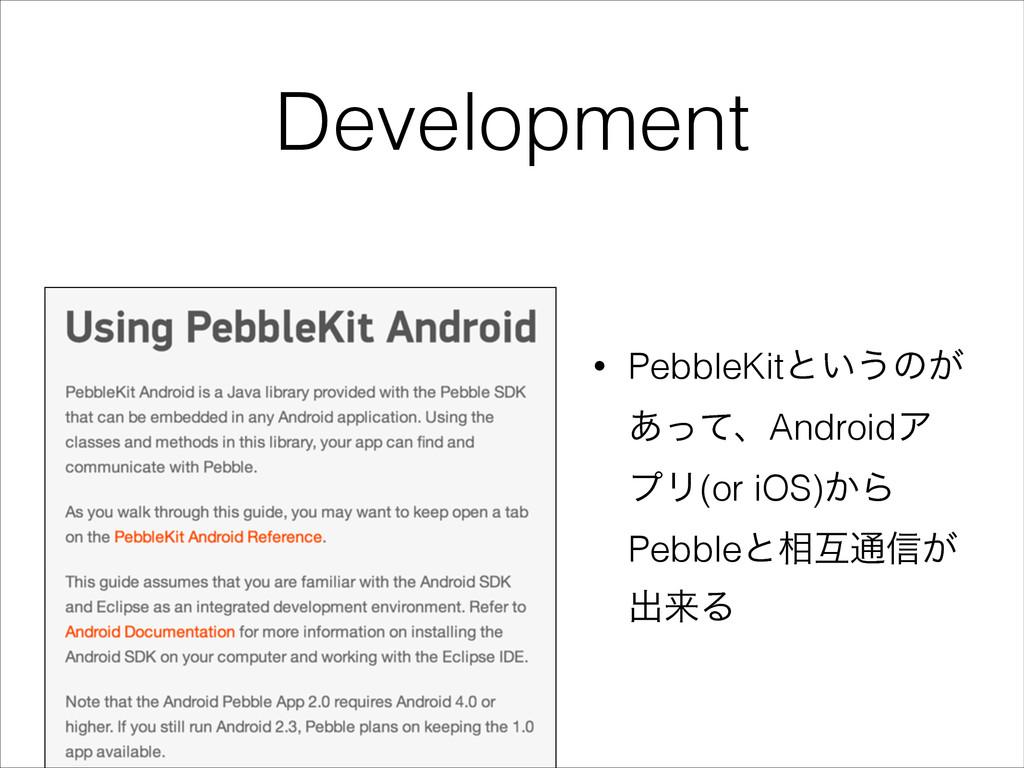 Development • PebbleKitͱ͍͏ͷ͕ ͋ͬͯɺAndroidΞ ϓϦ(or...