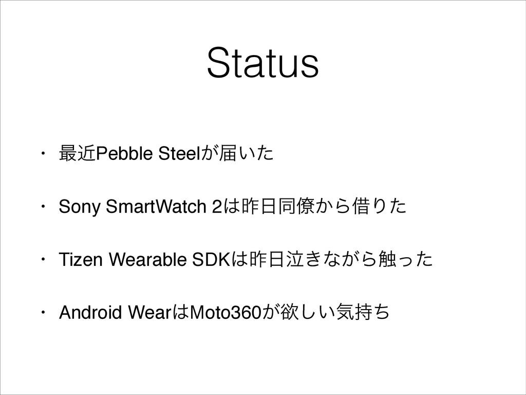 Status • ࠷ۙPebble Steel͕ಧ͍ͨ! • Sony SmartWatch ...