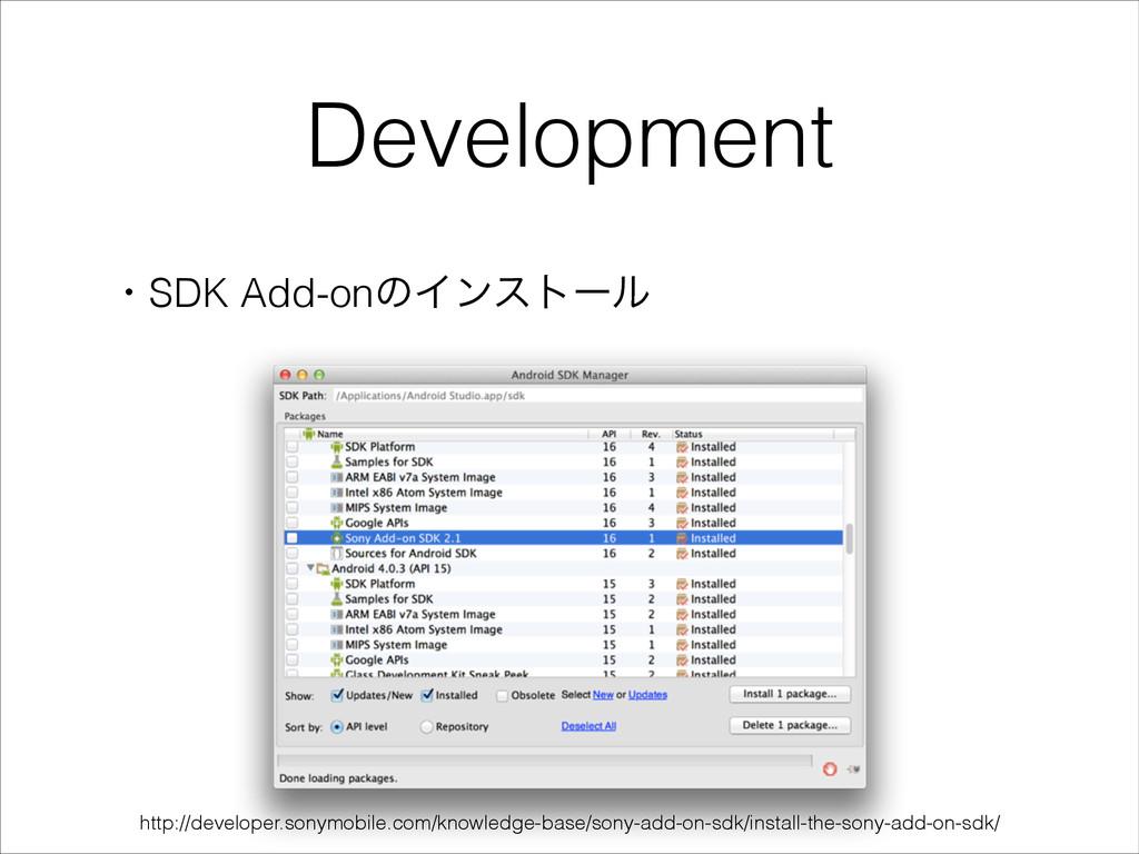 Development ɾSDK Add-onͷΠϯετʔϧ http://developer...