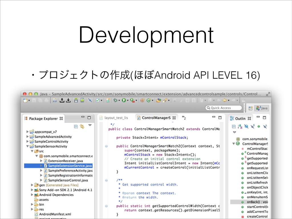 Development ɾϓϩδΣΫτͷ࡞(΄΅Android API LEVEL 16)