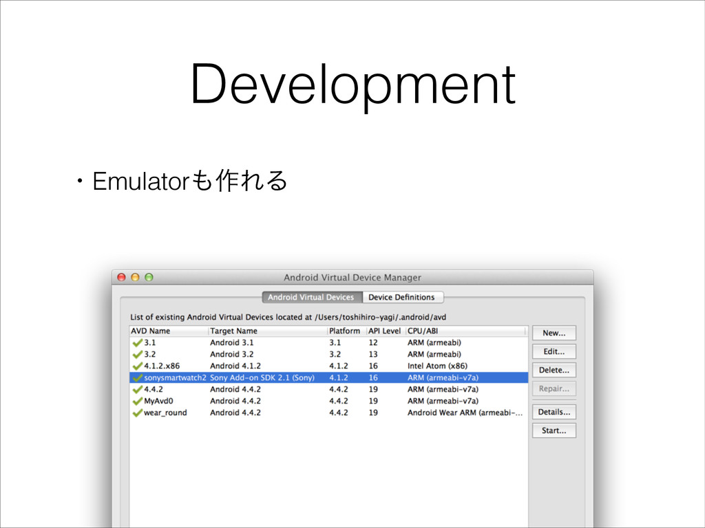 Development ɾEmulator࡞ΕΔ