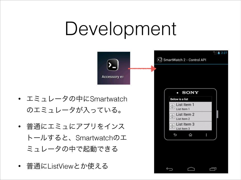 Development • ΤϛϡϨʔλͷதʹSmartwatch ͷΤϛϡϨʔλ͕ೖ͍ͬͯΔ...