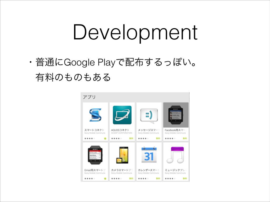 Development ɾී௨ʹGoogle PlayͰ͢ΔͬΆ͍ɻ ɹ༗ྉͷͷ͋Δ