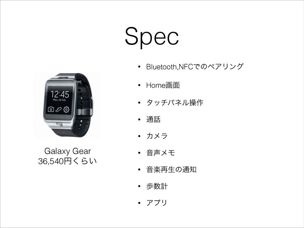 Spec • Bluetooth,NFCͰͷϖΞϦϯά • Homeը໘ • λονύωϧૢ࡞...