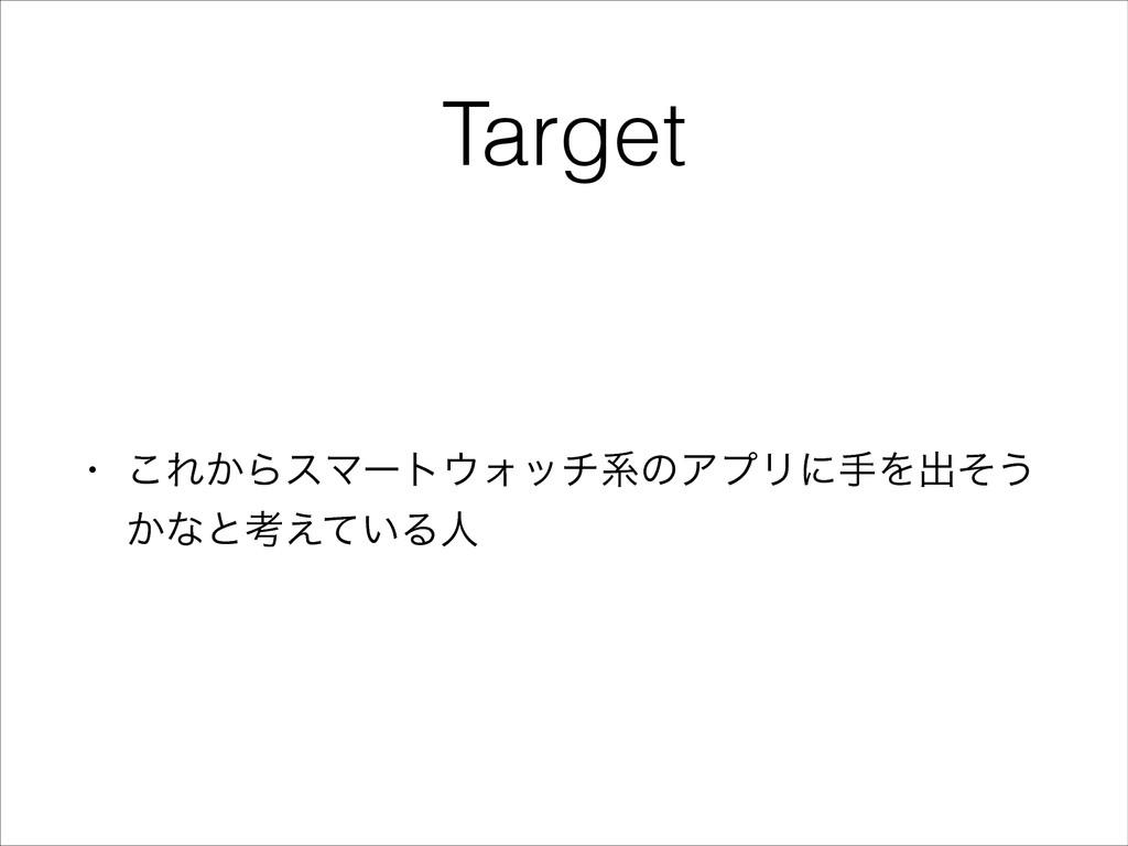 Target • ͜Ε͔ΒεϚʔτΥονܥͷΞϓϦʹखΛग़ͦ͏ ͔ͳͱߟ͍͑ͯΔਓ