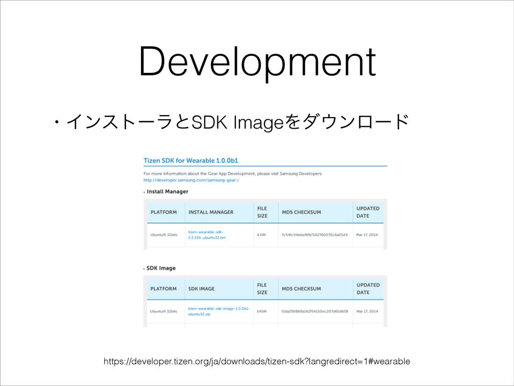 Development https://developer.tizen.org/ja/down...