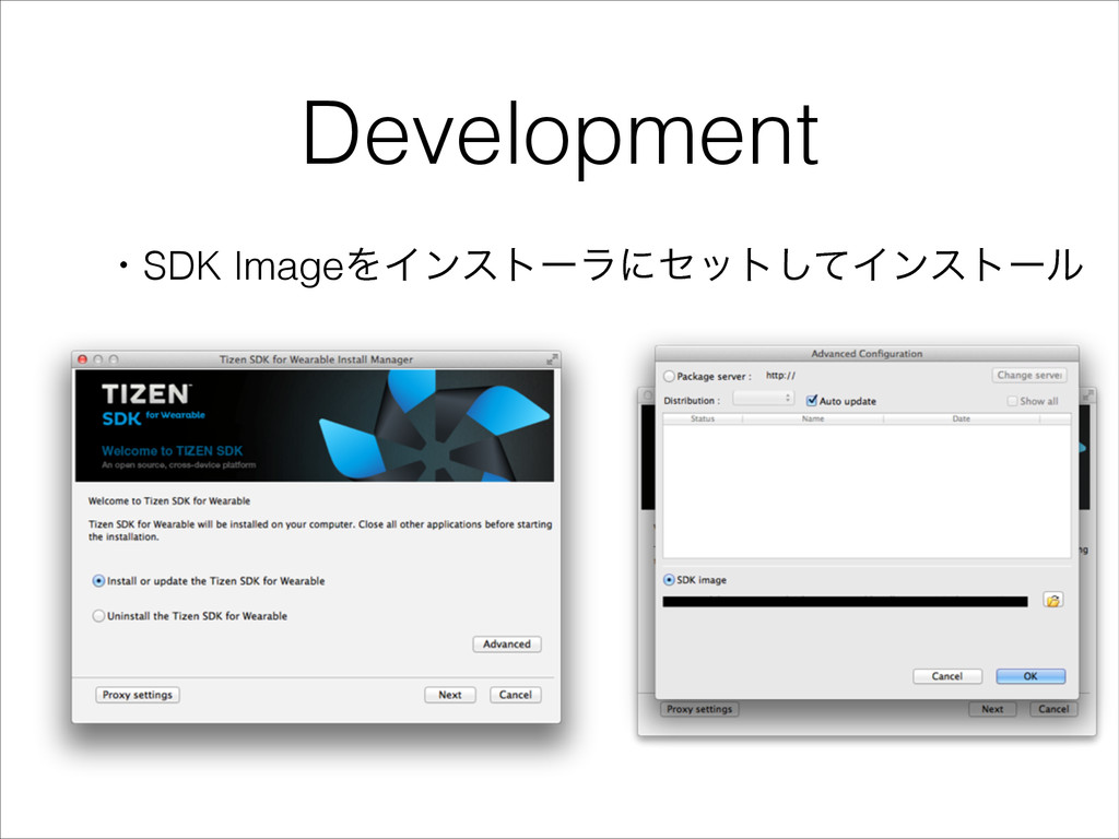 Development ɾSDK ImageΛΠϯετʔϥʹηοτͯ͠Πϯετʔϧ