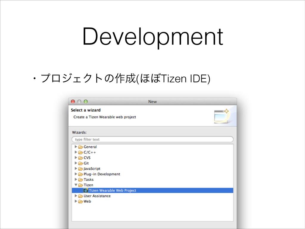 Development ɾϓϩδΣΫτͷ࡞(΄΅Tizen IDE)