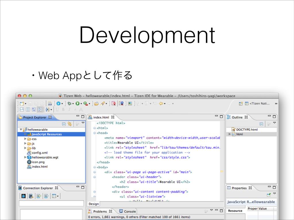 Development ɾWeb Appͱͯ͠࡞Δ