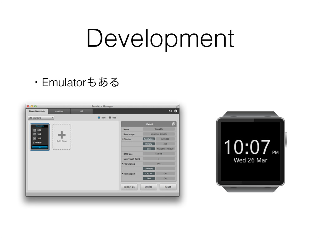 Development ɾEmulator͋Δ
