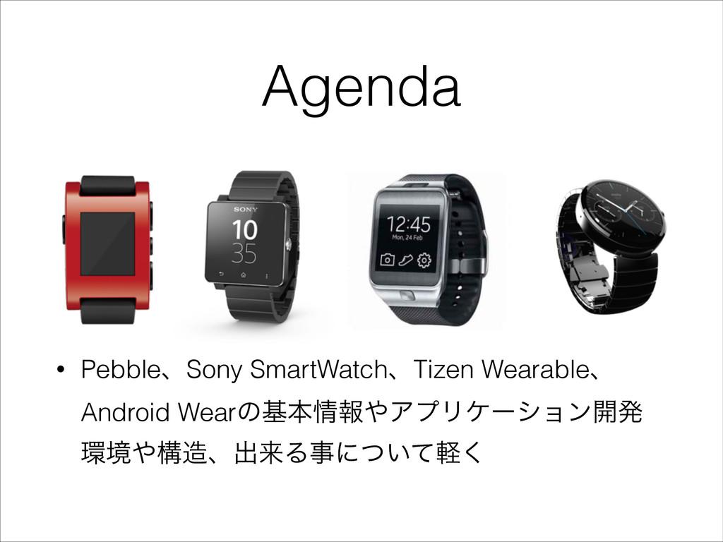 Agenda ! ! ! • PebbleɺSony SmartWatchɺTizen Wea...