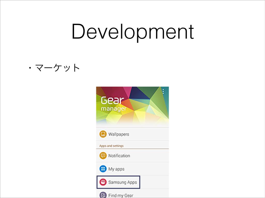 Development ɾϚʔέοτ
