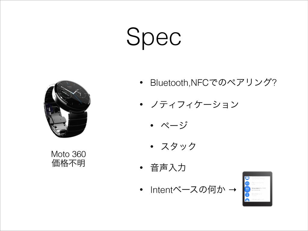 Spec • Bluetooth,NFCͰͷϖΞϦϯά? • ϊςΟϑΟέʔγϣϯ • ϖʔδ...