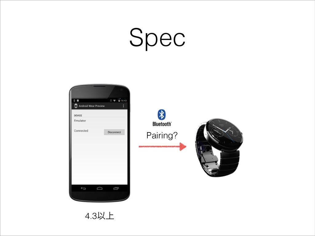 Spec Pairing? 4.3Ҏ্