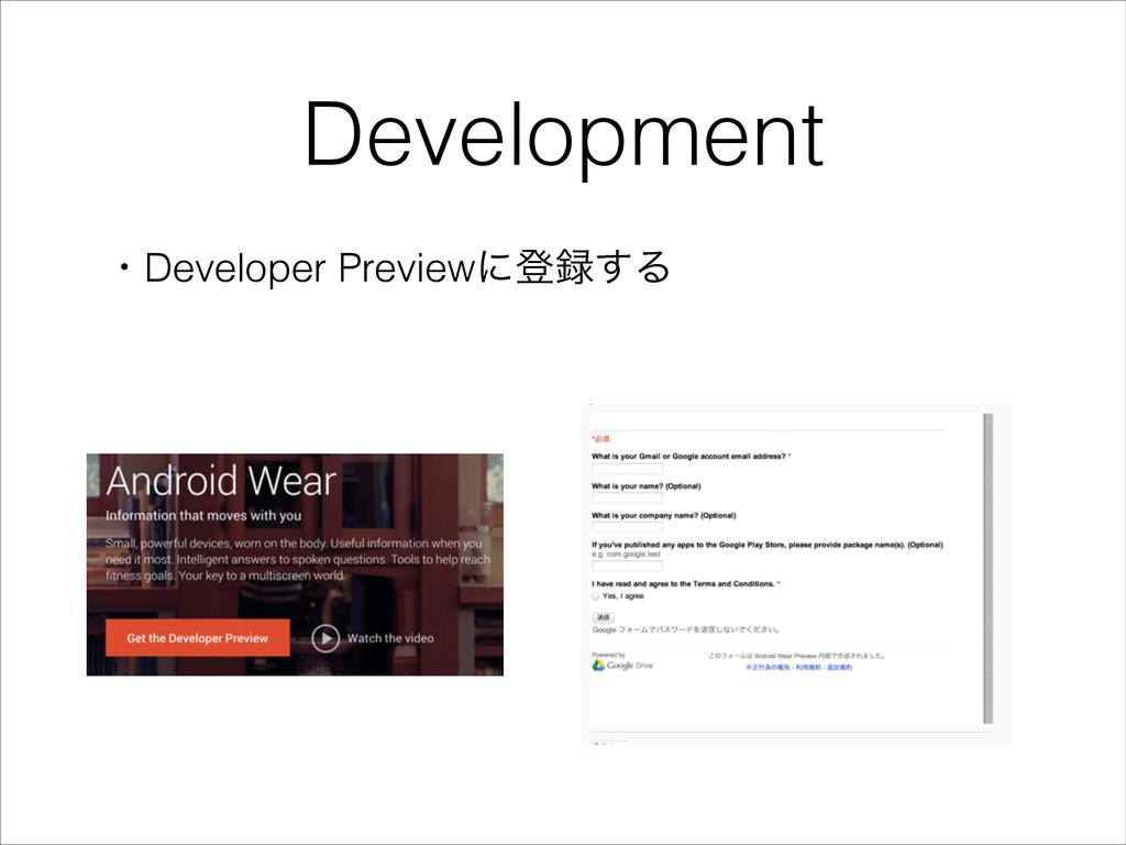 Development ɾDeveloper Previewʹొ͢Δ
