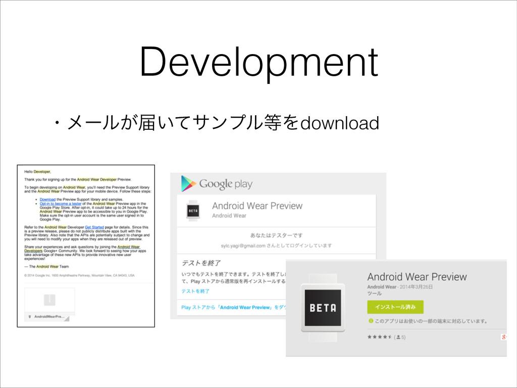 Development ɾϝʔϧ͕ಧ͍ͯαϯϓϧΛdownload