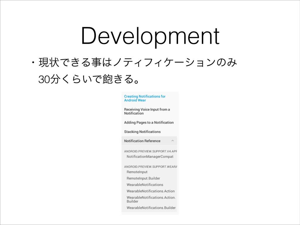 Development ɾݱঢ়Ͱ͖ΔϊςΟϑΟέʔγϣϯͷΈ ɹ30͘Β͍Ͱ͖Δɻ