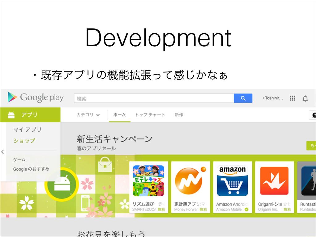 Development ɾطଘΞϓϦͷػ֦ுͬͯײ͔͡ͳ͊