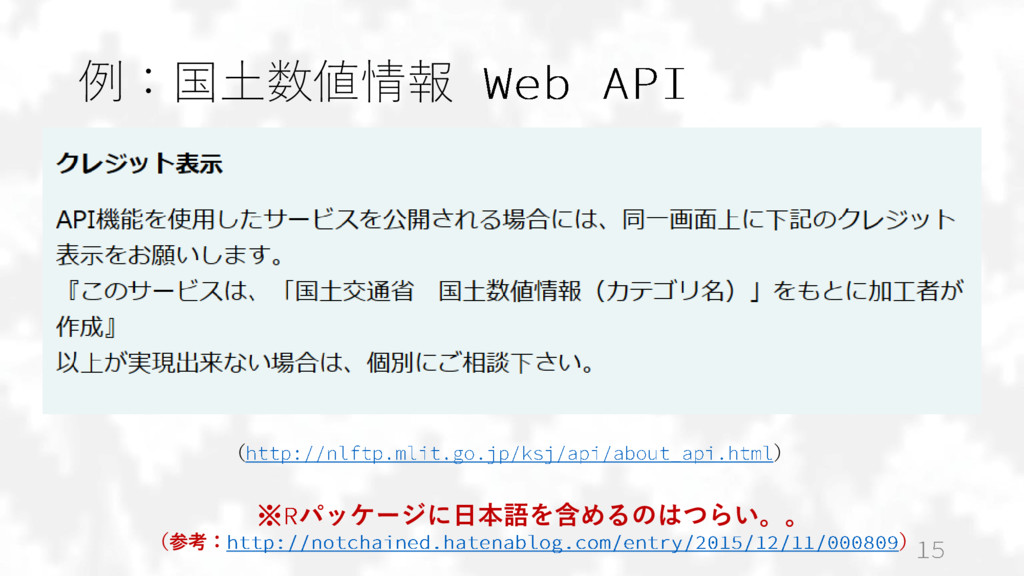 例:国土数値情報 ( ) ※ パッケージに日本語を含めるのはつらい。。 (参考: )