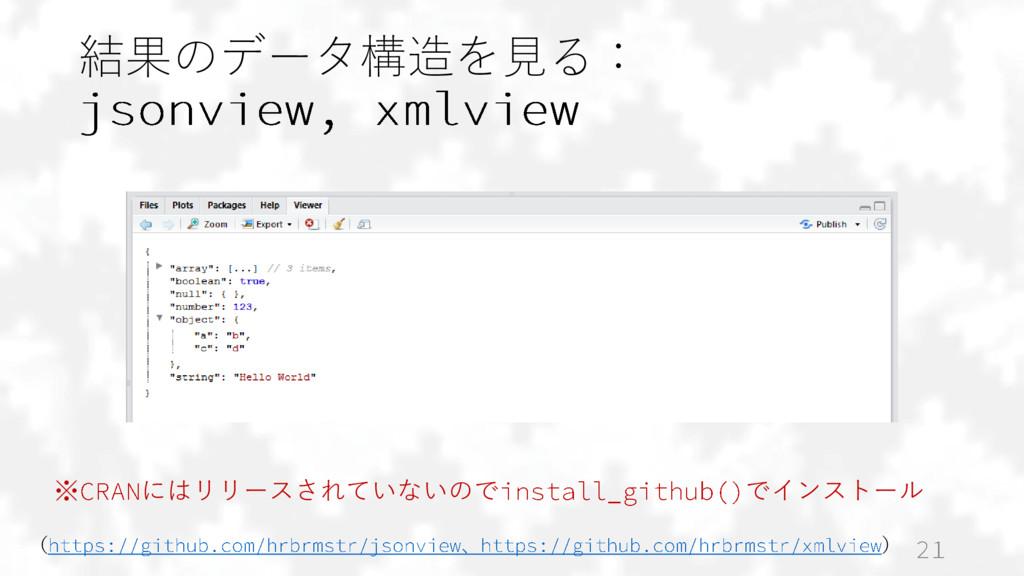 結果のデータ構造を見る: ( 、 ) ※ にはリリースされていないので でインストール