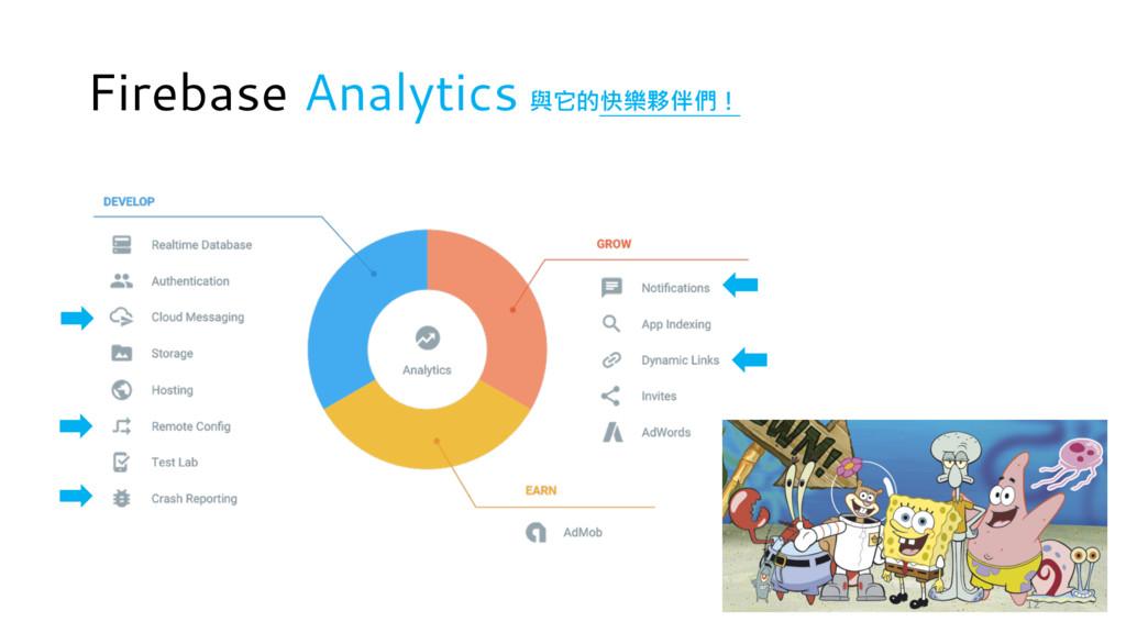 Firebase Analytics 與它的快樂夥伴們! 12