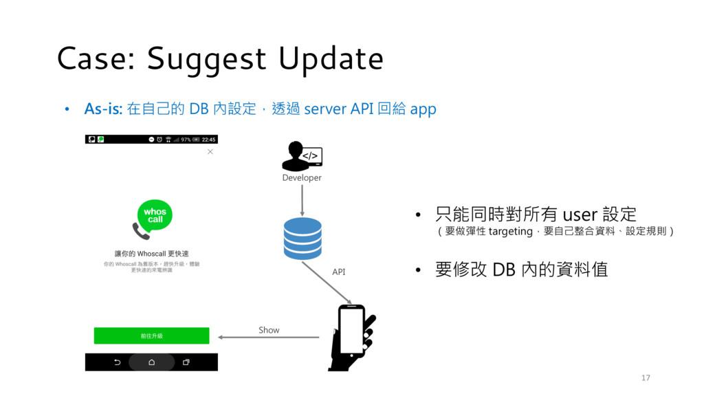 Case: Suggest Update • 只能同時對所有 user 設定 (要做彈性 ta...