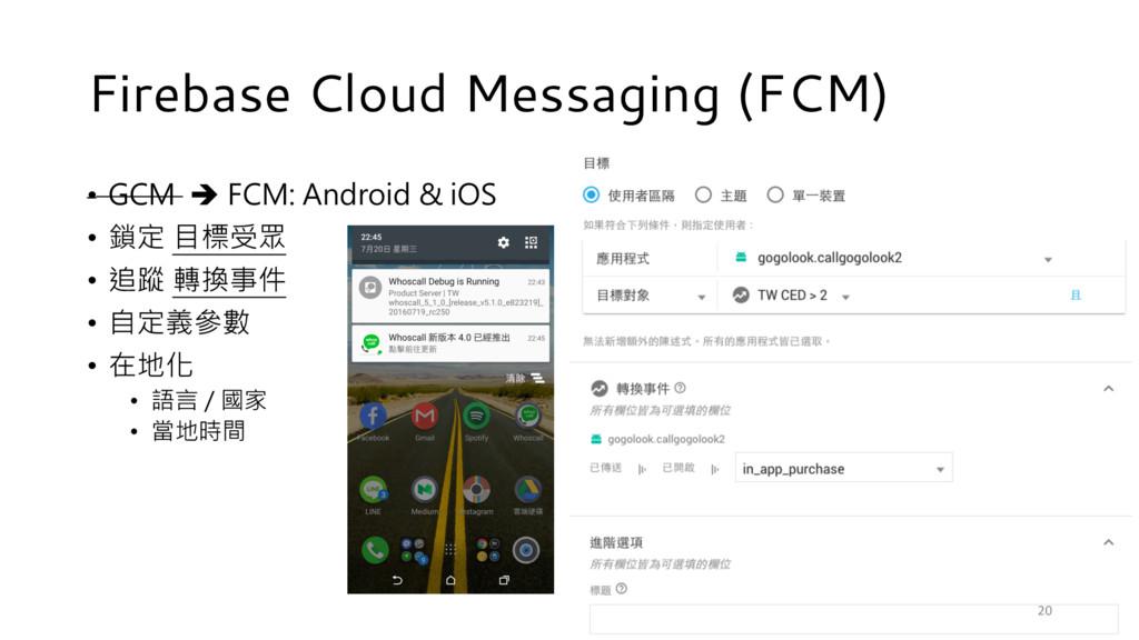 Firebase Cloud Messaging (FCM) • GCM è FCM: And...