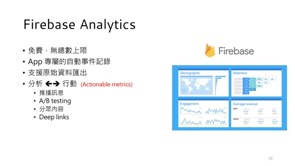 Firebase Analytics • 免費,無總數上限 • App 專屬的自動事件記錄 •...