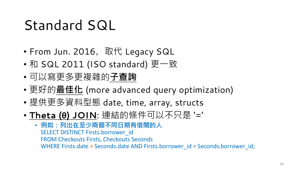 Standard SQL • From Jun. 2016,取代 Legacy SQL • 和...